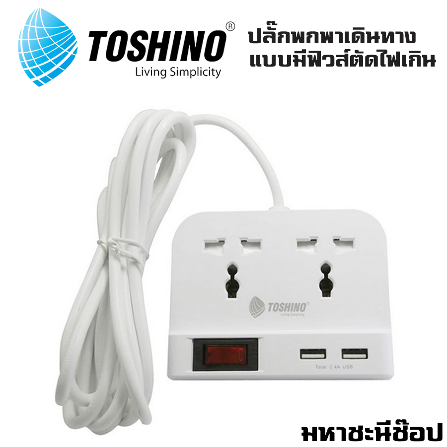 ปลั๊กพกพาToshino TSN-TO2U 2 เต้ารับ 2 USB มีเบรกเกอร์