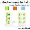 ปลั๊กพ่วงทรงคอนโด D-Ver 3 ชั้น 11 ช่อง 2 USB สายไฟ 3 เมตร
