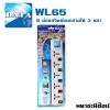 ปลั๊กพ่วง Data Power(ดาต้า พาวเวอร์) WL65 5 เต้าเสียบ 3 หลา(2.7M) สำเนา