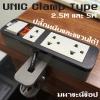 ปลั๊กพ่วง UNIC Clamp Type 3 เต้ารับ +มีแค้มป์หนีบ+ 2.5M และ 5M