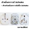 ตัวเพิ่มกราวด์ปลั๊ก Schuko ใช้กับหัวปลั๊กที่ไม่มีกราวด์โซนยุโรป เกาหลี High Grade