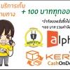 บริการเก็บเงินปลายทาง บริการสั่งซื้อปลั๊กไฟรูปแบบใหม่ จาก PLUGTHAI.COM