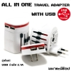 ALL in One World Travel Adapter+USB หัวแปลงต่างประเทศ (Rev.2)