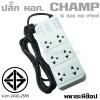 (PRO)ปลั๊กไฟ CHAMP TIS 6 ช่อง no สวิตช์ 10A (2432-2555)
