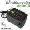 SKD ปลั๊กปรับแรงดันไฟอัตโนมัติ 500W/USB/RJ45/ป้องกันไฟตก-ไฟเกิน-ไฟกระชาก