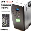 เครื่องสำรองไฟ (UPS) ปลั๊ก 8 ช่อง ไม่ต้องแปลงให้วุ่นวาย 1000VA/630W