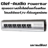 Clef Audio PowerBar รางปลั๊กไฟสำหรับโฮมเธียเตอร์ เครื่องเสียง ทีวี