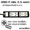 ปลั๊กไฟ UNIC P.304 V.2 (เพิ่มฟิวส์) 4 เต้ารับ 1 สวิตซ์ 2.5 เมตร