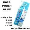 ปลั๊กพ่วง Data Power(ดาต้า พาวเวอร์) WL15i 3 เต้าเสียบ+2 USB 3 หลา (2.7M)