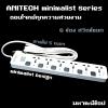 ปลั๊กพ่วง Anitech minimalist Series ตอบโจทย์ทุกดีไซน์อย่างลงตัว สายไฟ 5 เมตร
