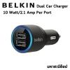 BELKIN ที่ชาร์จมือถือในรถ Dual 2.1 Car Charger เต็ม ๆ ไม่แชร์