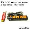 ปลั๊กไฟ Zircon DP-C3S4-USB 3 เมตร คุัมค่า ชาร์จไว