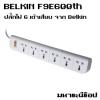 ปลั๊กพ่วง BELKIN F9E600th 6 เต้าเสียบ 2.5 และ 5 เมตร