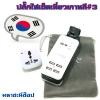 ปลั๊กไฟประเทศเกาหลีใต้ แบบจัดเซ็ต #3 (ANITECH 1,800W)