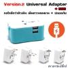 Version.2 Universal Adapter+USB รุ่นใหม่ พัฒนาต่อยอดมาจากรุ่นเก่า