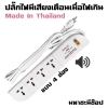 ปลั๊กไฟอัจฉริยะฝีมือคนไทย แจ้งเตือนเมื่อใช้ไฟเกิน 4 ช่อง 3 เมตร