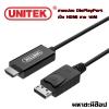 UNITEK สายแปลง DisplayPort เป็น HDMI พร้อมเสียง ยาว 1.8M