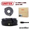 UNITEK สาย HDMI มาตรฐาน 1.4 Premium ความยาว 20M