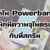 """""""ทำไม PowerBank ถึงจุไม่เต็มตามที่สกรีนไว้"""""""