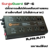SurgeGuard SP-6 เครื่องกรองไฟและกันไฟกระชาก กันกระชากจากสายแลน สายโทรศัพท์
