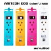 ปลั๊กไฟ Anitech ECO Colorful USB Series