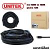 UNITEK สาย HDMI มาตรฐาน 1.4 Premium ความยาว 10M