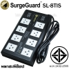 SurgeGuard SL-8TIS เครื่องกรองไฟคุณภาพเยี่ยม สำหรับทีวี เครื่องเสียง โฮมเธียร์เตอร์ (มาแทน SL-8)