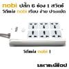 ปลั๊กพ่วง nobi สายไฟ 3 เมตร 6 ช่อง 1 สวิตช์ วิถีแห่งโนบิ!