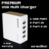 Orico Premium Multi USB Charger 4 Port |2x1A|2x2.1A|