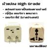 หัวแปลงปลั๊กไฟ สามขาเป็นสองขา ญี่ปุ่น อเมริกา แคนาดา แบบ High Grade