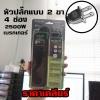 (เคลียร์) ปลั๊กไฟ Anitech ECO H107 4 ช่อง 10A