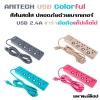 ปลั๊กพ่วง Anitech USB Colorful Series สดใสแบบมีสไตล์