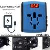 LCD-Checker Universal Adapter (ปลั๊กเดินทางทั่วโลก) 2 ช่อง USB 2.1A เช็คไฟได้!!