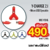 TYLT Y-CHARGE 2.1A+Micro USB ที่ชาร์จมือถือในรถ+สาย Android