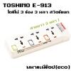 ปลั๊กไฟ Toshino(โตชิโน่) E-913 3 เต้าเสียบ 3 หลา(2.7M)
