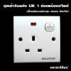 """ปลั๊กไฟเต้ารับ UK (อังกฤษ) ฺBritish Standard """"มีสวิตช์"""" By PLUGTHAI.COM แบบเดี่ยว"""