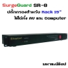 SurgeGuard SR-8 ปลั๊กไฟกรองสัญญาณ+กันไฟกระชากสำหรับติดตั้งบน Rack 19""