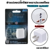 Thailand high grade adapter plug Toshino 3,500W
