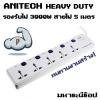 ปลั๊กพ่วง Anitech Heavy Duty Series อึด ถึก รับไฟ 3000W สายไฟ 5 เมตร