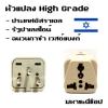หัวแปลงปลั๊กไฟ อิสราเอล รัฐปาเลสไตน์ ฉนวนกาซ่า เวสต์แบงก์ แบบ High Grade