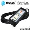 ปลั๊กไฟ TOSHINO เบรกเกอร์ 20A TRCB Series 5M/10M/20M สายไฟ 2.5 SQ.MM.