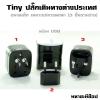 Tiny ปลั๊กเดินทางต่างประเทศแบบเล็ก สำหรับพกพา + USB