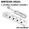 ปลั๊กไฟ Anitech H524 ปลั๊กสวิตช์แยก 4 ช่อง 2xUSB 2.1A
