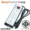 SaveTronics P-4TIS ปลั๊กไฟกันไฟกระชาก บอดี้เหล็ก โรงงานเดียวกับ SURGEGUARD (แทน P-4)