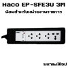 ปลั๊กพ่วง Haco EP-SFE3U 3 เมตร