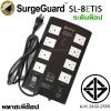 SurgeGuard SL-8ETIS เครื่องกรองไฟระดับท็อป สำหรับทีวี เครื่องเสียง โฮมเธียร์เตอร์ (แทนรุ่น SP-8E)