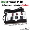 SaveTronics P-3s ปลั๊กไฟกันไฟกระชาก บอดี้เหล็ก สวิตช์แยก