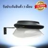 โคมไฟโซล่าเซล กิ่ง 9 SMD LED สีดำ (เเสง : ขาว)