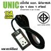 ปลั๊กไฟ UNIC มอก. 1 ช่อง 1 สวิตช์ 16A (2432-2555) 3M|5M