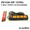 ปลั๊กไฟ Zircon DP-C3S4 3 เมตร ราคาประหยัดที่สุดในเว็บ!
